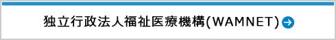 独立行政法人福祉医療機構(WAMNET)